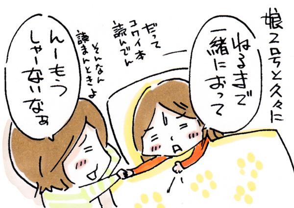 昔から寝つきが早い娘。数年ぶりに一緒に寝てみると…!?の画像5
