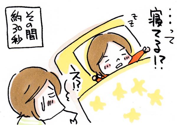 昔から寝つきが早い娘。数年ぶりに一緒に寝てみると…!?の画像4