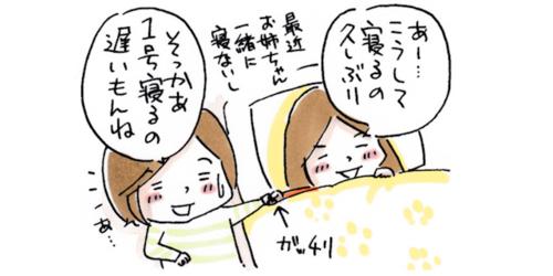 昔から寝つきが早い娘。数年ぶりに一緒に寝てみると…!?のタイトル画像