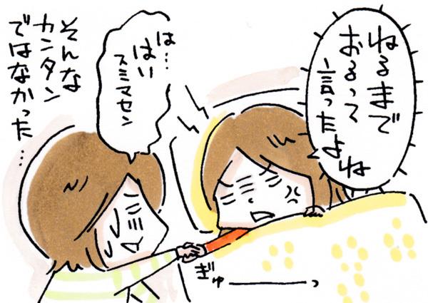 昔から寝つきが早い娘。数年ぶりに一緒に寝てみると…!?の画像8