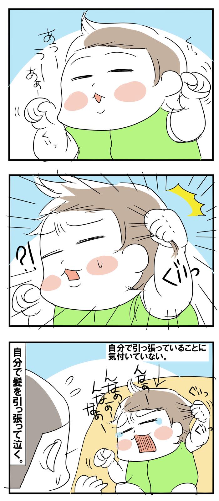 「えっそれで泣くの!?」0歳児の泣く理由が、ず~っと見てたいほどカワイイ♡の画像2
