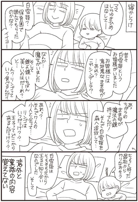 """「え…初めて聞いた…」夫の""""我が子とのお風呂タイム""""の実態に思わず…!?の画像3"""
