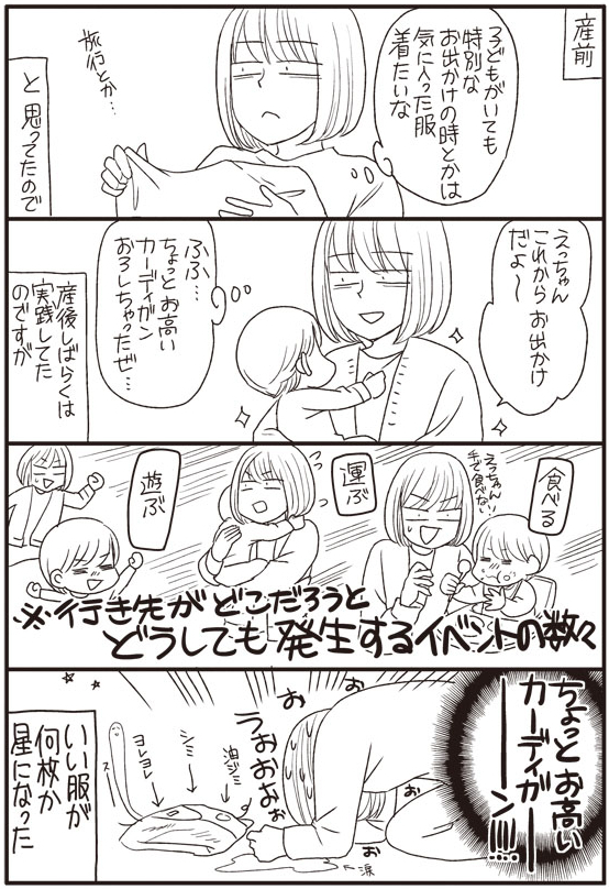 """「え…初めて聞いた…」夫の""""我が子とのお風呂タイム""""の実態に思わず…!?の画像5"""