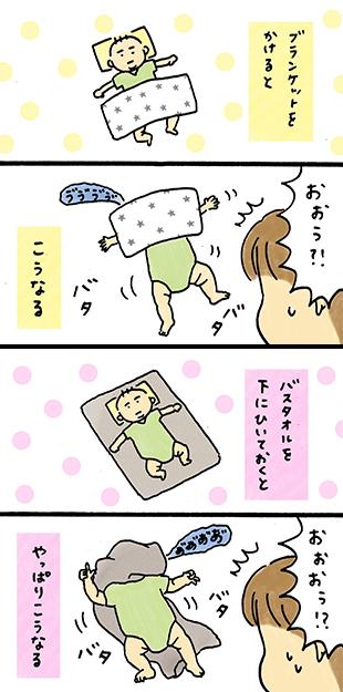 首が「座る」じゃなかったの!?新米ママの毎日は、発見と驚きの宝石箱やぁ〜!の画像17