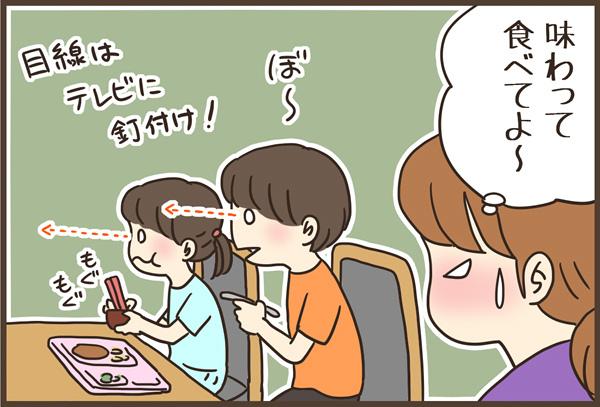 食事の時、テレビつける?つけない?家族の会話が広がったテレビとの付き合い方の画像4