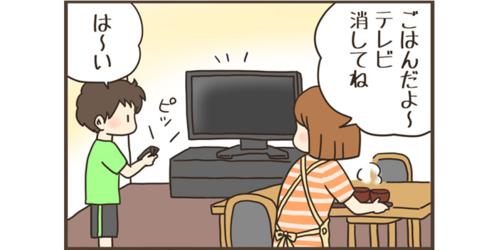食事の時、テレビつける?つけない?家族の会話が広がったテレビとの付き合い方のタイトル画像