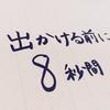 ソニーの創業者、井深大さんの書籍より / 今日の、ひとこと vol.6のタイトル画像