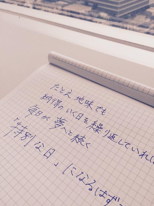 """「毎日が夢へと続く""""特別な日""""」 / 今日の、ひとこと vol.6のタイトル画像"""