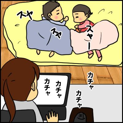 そこまでシンクロしちゃう!?夢の中でも仲良しな兄娘のお昼寝がカワイイ件の画像9