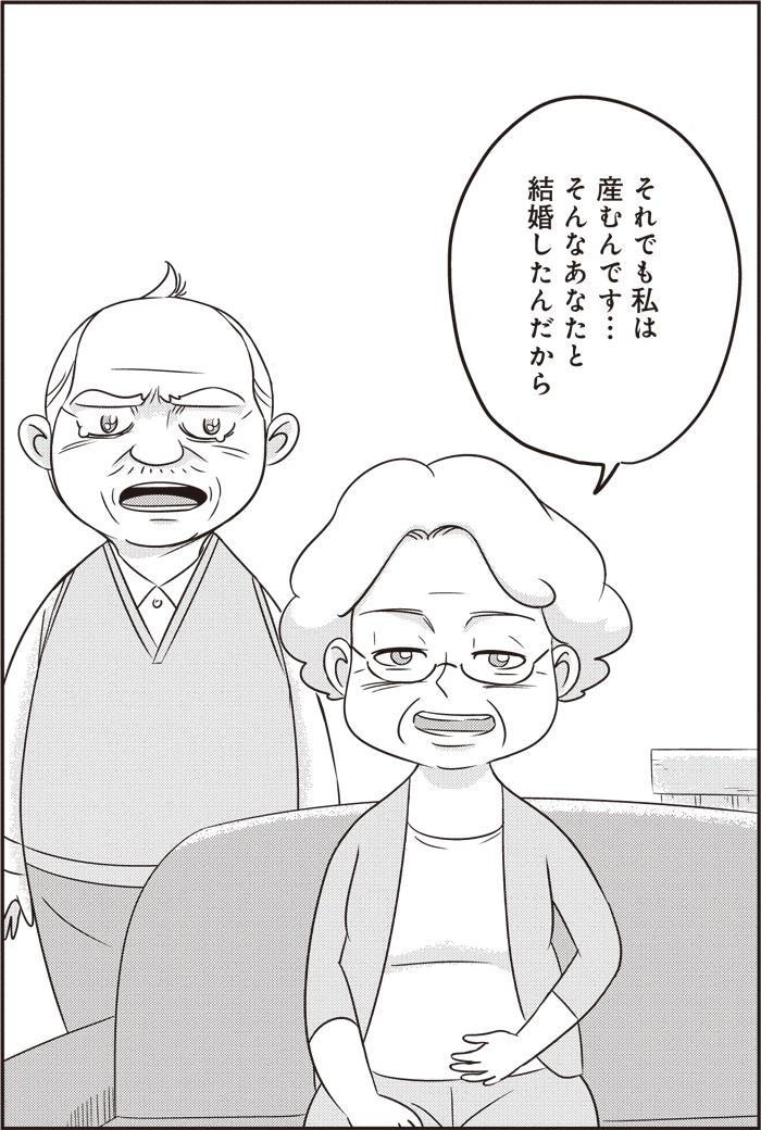 定年退職後…70歳の妻から告げられた「衝撃の事実」/セブンティウイザン1話の画像16