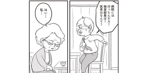 定年退職後…70歳の妻から告げられた「衝撃の事実」/セブンティウイザン1話のタイトル画像