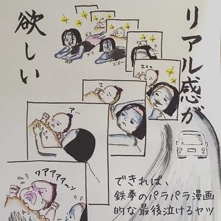 息子の「パイザップ」効果絶大すぎ…!新米ママの愉快な絵日記に爆笑!!の画像19