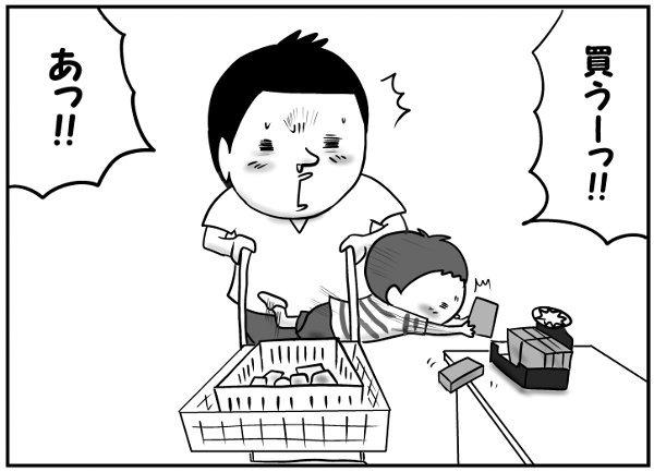 子連れでスーパー。大急ぎで買い物をするパパに待ち受けていたラスボスは…!?の画像16