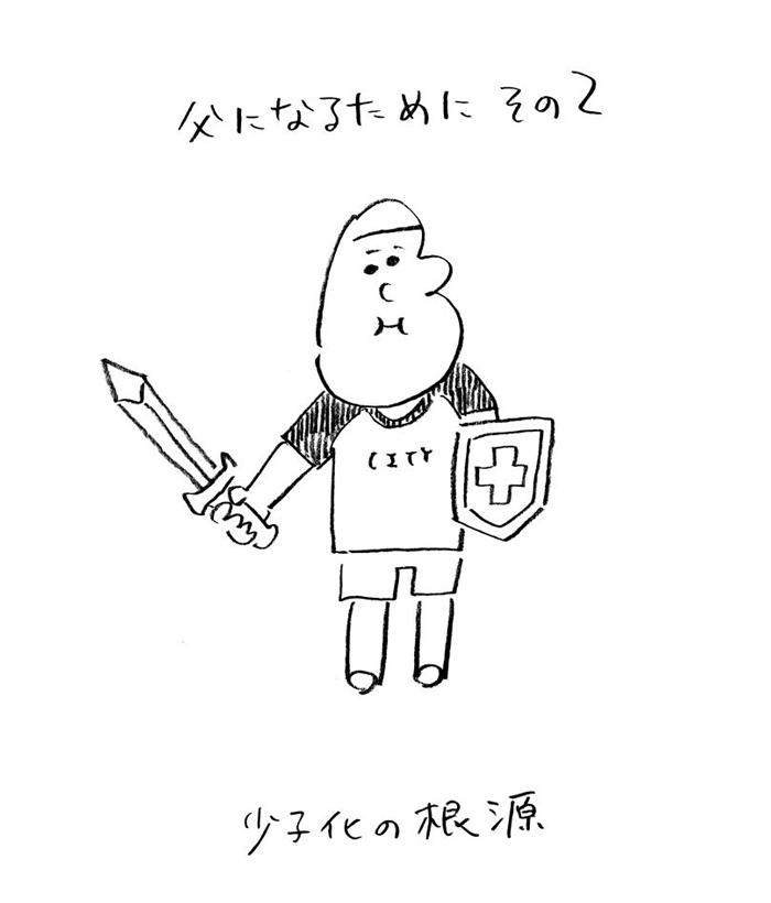 """パパ漫画家・小山健流""""子どもができない理由""""がふざけすぎている(笑)/お父さんクエスト 2話の画像1"""