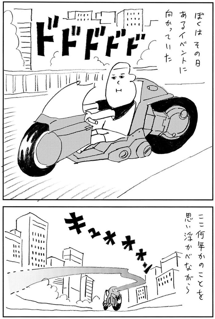 """パパ漫画家・小山健流""""子どもができない理由""""がふざけすぎている(笑)/お父さんクエスト 2話の画像2"""