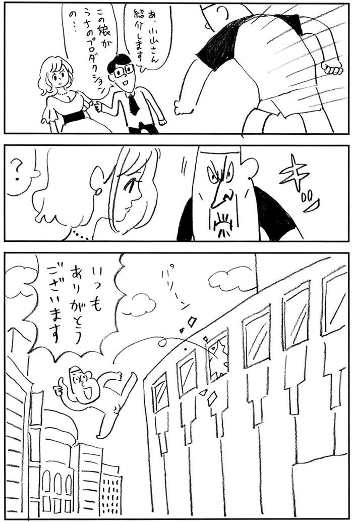 """パパ漫画家・小山健流""""子どもができない理由""""がふざけすぎている(笑)/お父さんクエスト 2話の画像7"""