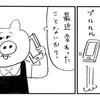 """パパ漫画家・小山健流""""子どもができない理由""""がふざけすぎている(笑)/お父さんクエスト 2話のタイトル画像"""