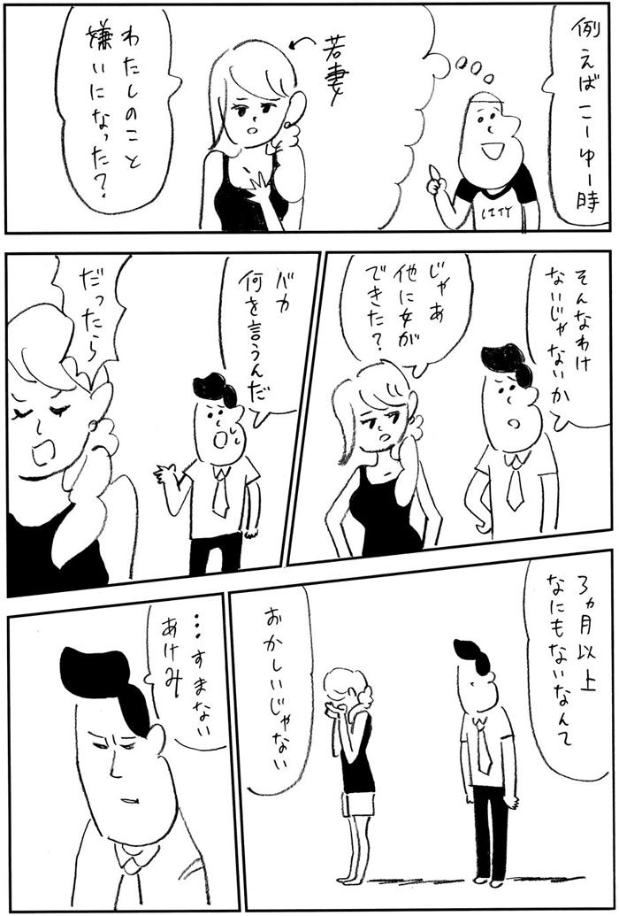 パパ漫画家・小山さんが「無理だ―!」ってなってしまうワケ/お父さんクエスト 3話の画像3