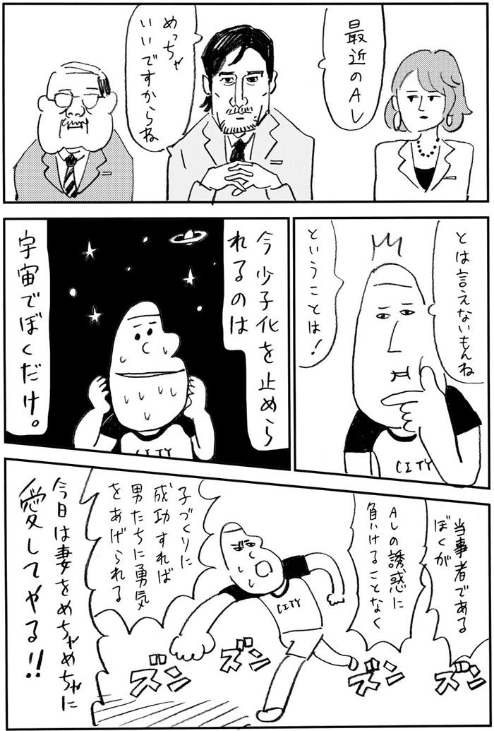 パパ漫画家・小山さんが「無理だ―!」ってなってしまうワケ/お父さんクエスト 3話の画像5