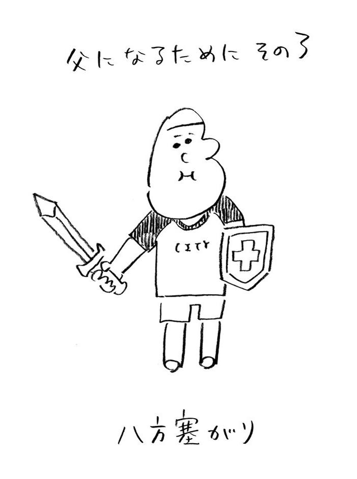パパ漫画家・小山さんが「無理だ―!」ってなってしまうワケ/お父さんクエスト 3話の画像1