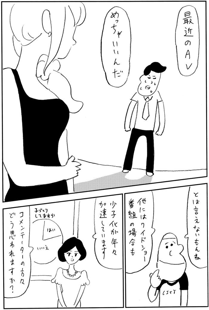 パパ漫画家・小山さんが「無理だ―!」ってなってしまうワケ/お父さんクエスト 3話の画像4