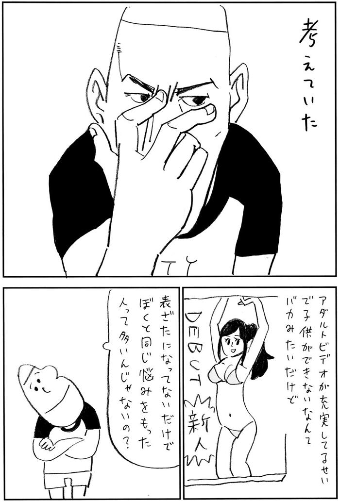 パパ漫画家・小山さんが「無理だ―!」ってなってしまうワケ/お父さんクエスト 3話の画像2