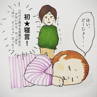 毎日パワーアップ!娘ちゃんの「初めて」がオモシロかわいい♡の画像6