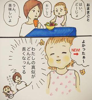 毎日パワーアップ!娘ちゃんの「初めて」がオモシロかわいい♡の画像8