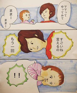 毎日パワーアップ!娘ちゃんの「初めて」がオモシロかわいい♡の画像4