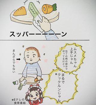 毎日パワーアップ!娘ちゃんの「初めて」がオモシロかわいい♡の画像12