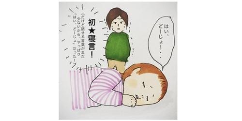 毎日パワーアップ!娘ちゃんの「初めて」がオモシロかわいい♡のタイトル画像