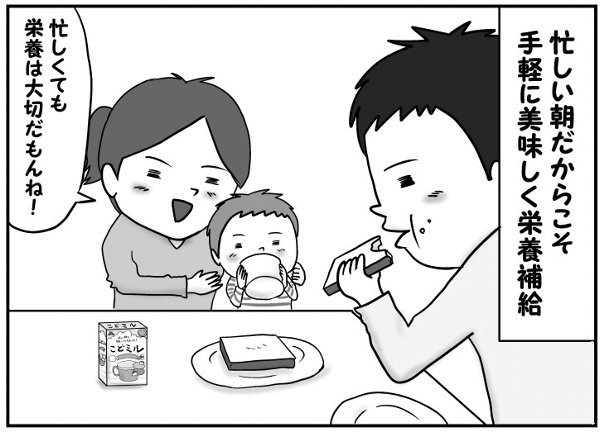 時間が無いママ必見!手軽に栄養補給ができる子どもの朝ごはんとは?の画像36
