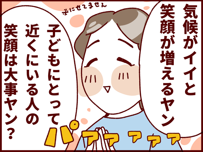 ちょっとだけ納得!?ベルギーイクメンが思う「日本の先生が笑顔な理由」の画像4