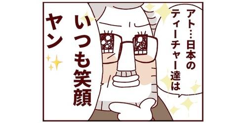 ちょっとだけ納得!?ベルギーイクメンが思う「日本の先生が笑顔な理由」のタイトル画像