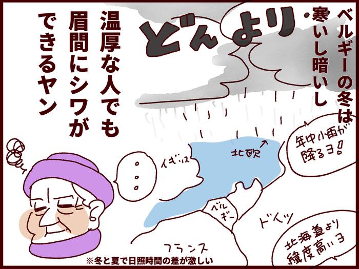 ちょっとだけ納得!?ベルギーイクメンが思う「日本の先生が笑顔な理由」の画像3