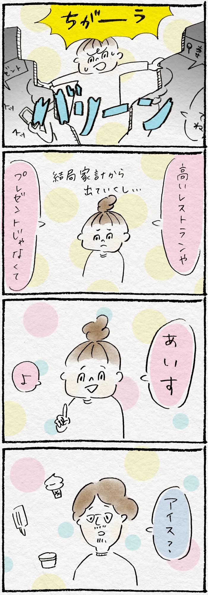 たまには褒めて~!たった500円で夫婦円満になれる「週末の提案」とは?の画像4