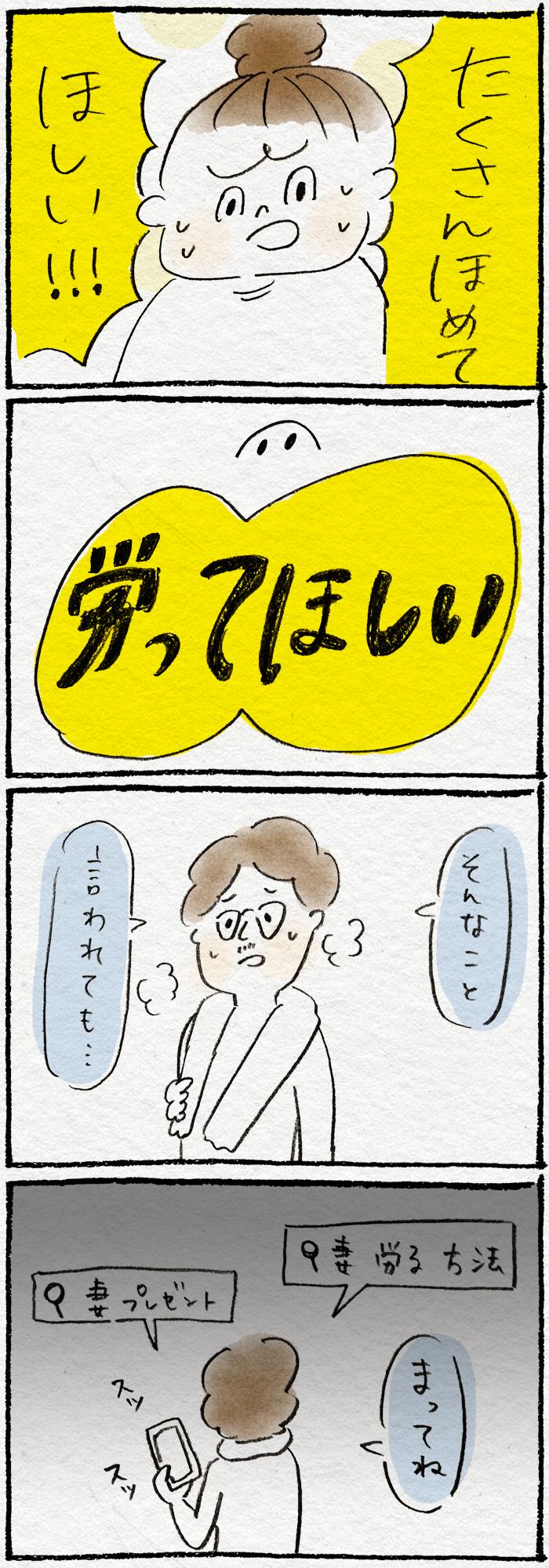 たまには褒めて~!たった500円で夫婦円満になれる「週末の提案」とは?の画像3