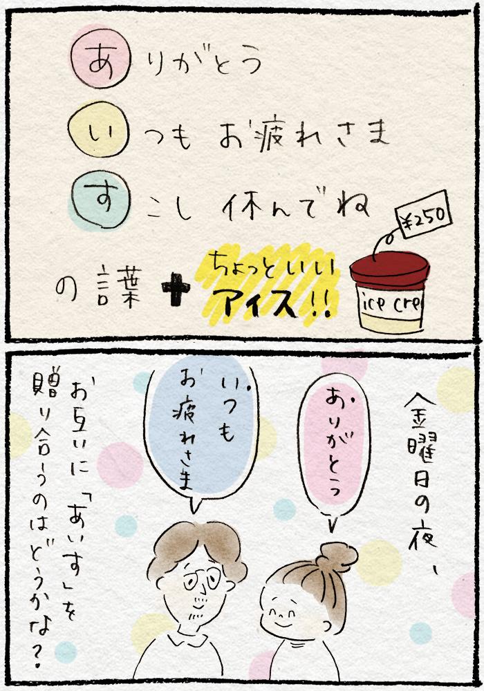 たまには褒めて~!たった500円で夫婦円満になれる「週末の提案」とは?の画像5