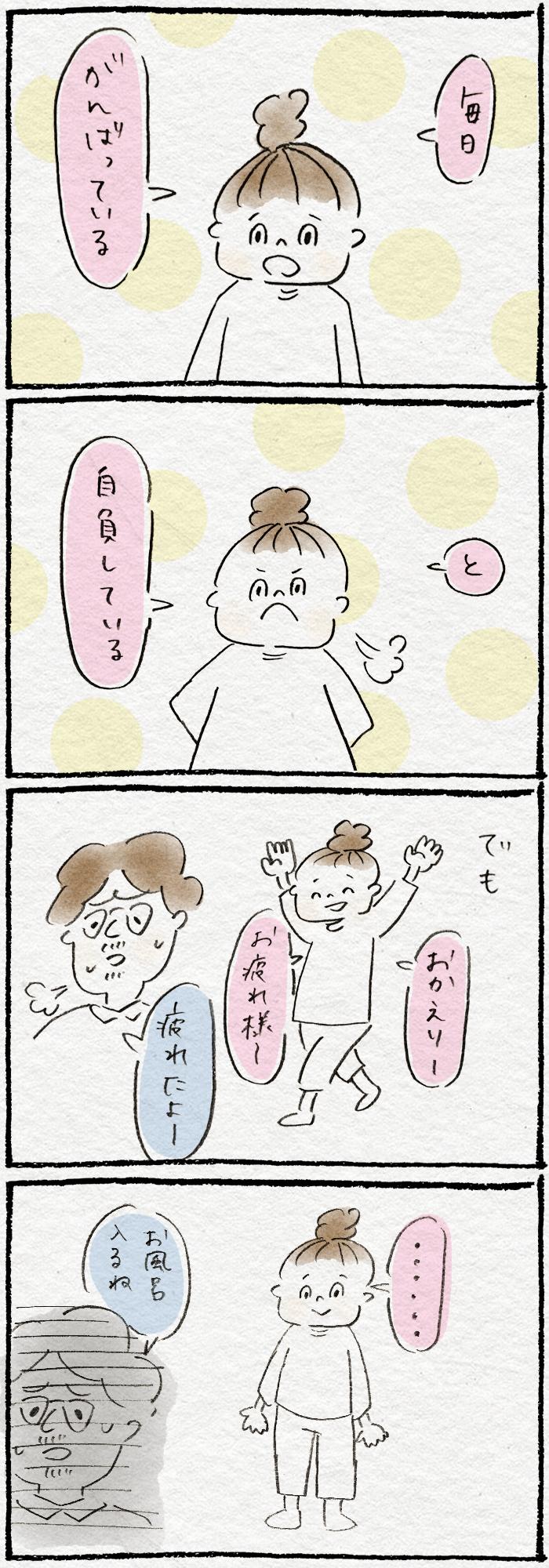 たまには褒めて~!たった500円で夫婦円満になれる「週末の提案」とは?の画像1