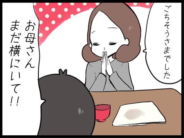 ママが先に食べ終わった時の「ずっと横にいて!」コールに効果的だったことの画像7