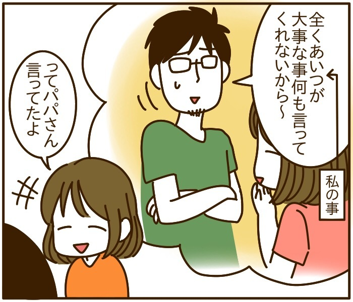 何か心配…!長男の「幼稚園送迎」を、パパにお願いしてみた結果…の画像10