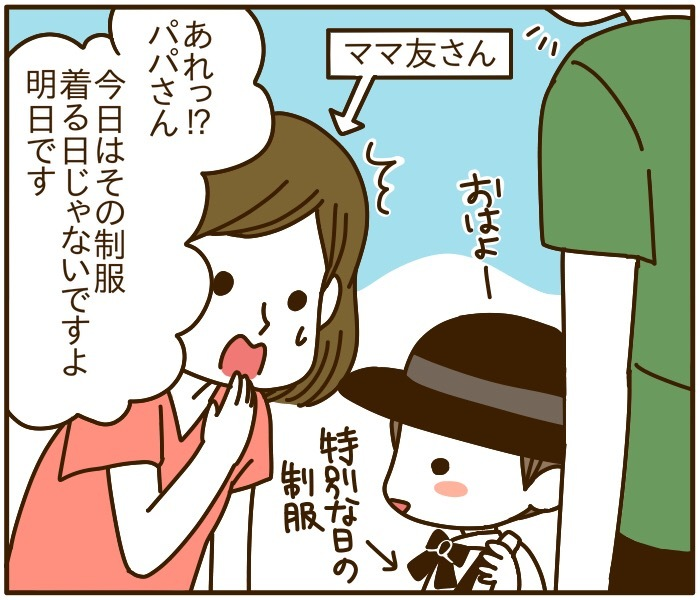 何か心配…!長男の「幼稚園送迎」を、パパにお願いしてみた結果…の画像8