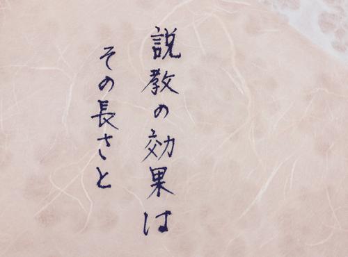 心理学者 河合隼雄の書籍より「説教の効果はその長さと…」/ 今日の、ひとこと vol.16のタイトル画像