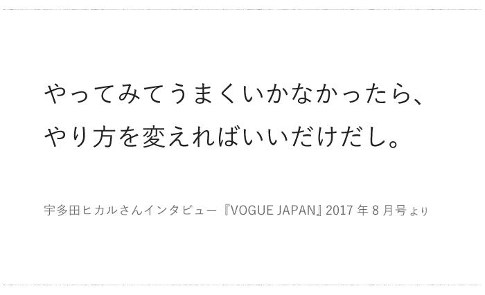 宇多田ヒカル インタビューより「やってみてうまくいかなかったら…」/ 今日の、ひとこと vol.15の画像1