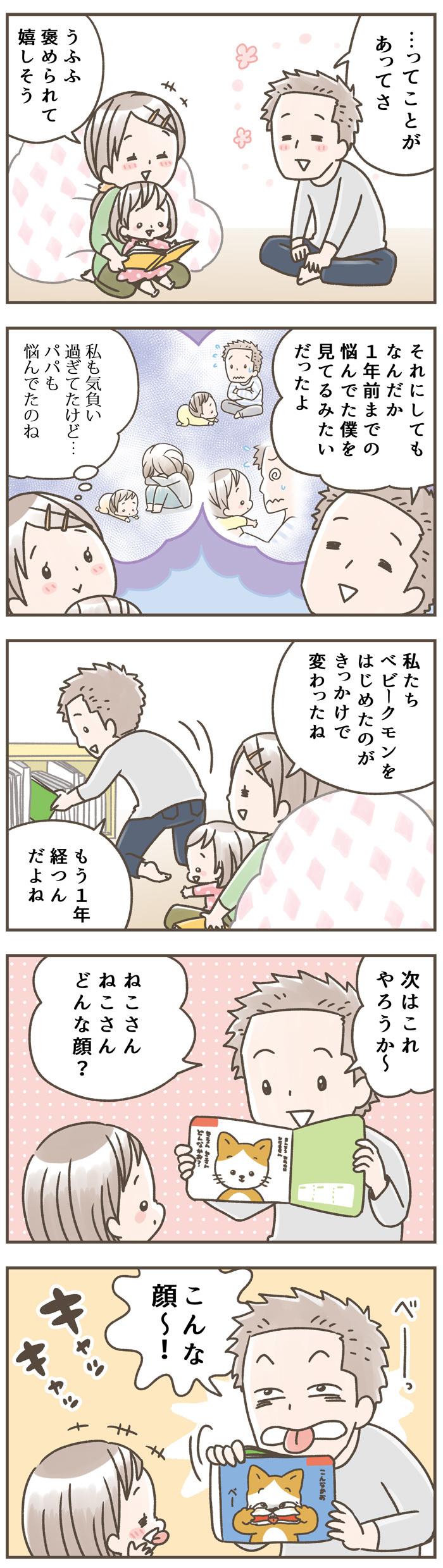 「どうやって遊べばいいの…」悩むママパパが見つけた、上手な関わり方のコツとは?の画像3