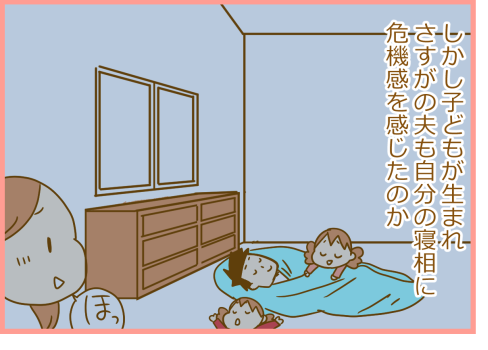 寝相悪すぎなパパが、子どもと一緒に寝るために考えついた方法とは…?の画像5