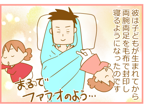寝相悪すぎなパパが、子どもと一緒に寝るために考えついた方法とは…?の画像6