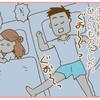 寝相悪すぎなパパが、子どもと一緒に寝るために考えついた方法とは…?のタイトル画像