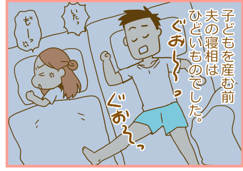 寝相悪すぎなパパが、子どもと一緒に寝るために考えついた方法とは…?の画像1