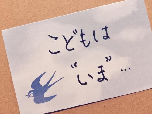 """高島 彩さんの書籍より「こどもは""""いま""""…」/ 今日の、ひとこと vol.18のタイトル画像"""